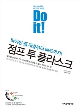 도서 이미지 - Do it! 점프 투 플라스크
