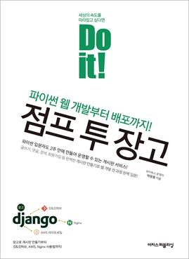 도서 이미지 - Do it! 점프 투 장고