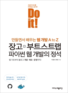 도서 이미지 - Do it! 장고+부트스트랩 파이썬 웹 개발의 정석