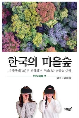 도서 이미지 - 한국의 마을숲