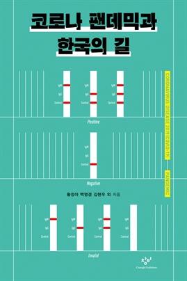 도서 이미지 - 코로나 팬데믹과 한국의 길