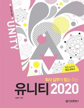도서 이미지 - 회사 실무에 힘을 주는 유니티 2020