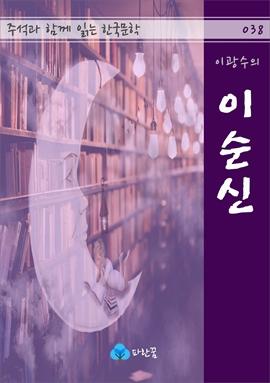 도서 이미지 - 이광수의 이순신: 주석과 함께 읽는 한국문학