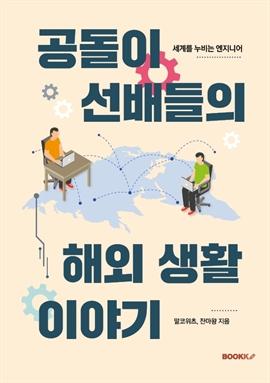 도서 이미지 - 공돌이 선배들의 해외생활 이야기
