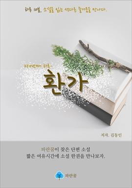 도서 이미지 - 환가 - 하루 10분 소설 시리즈