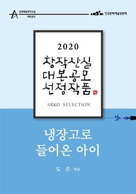 도서 이미지 - 냉장고로 들어온 아이 - 김도은 희곡 [2020 아르코 창작산실 대본공모 선정작품]
