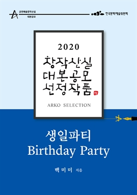 도서 이미지 - 생일파티