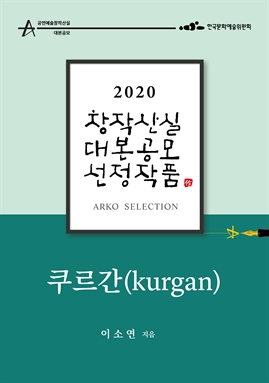 도서 이미지 - 쿠르간 Kurgan