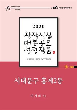 도서 이미지 - 서대문구 홍제2동