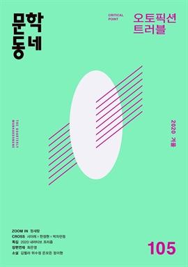 도서 이미지 - 계간 문학동네 2020년 겨울호 통권 105호