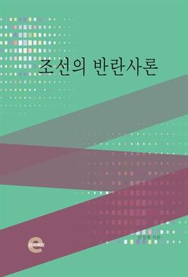 도서 이미지 - 조선의 반란사론