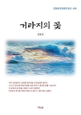 도서 이미지 - 김동인 거타지의 꽃