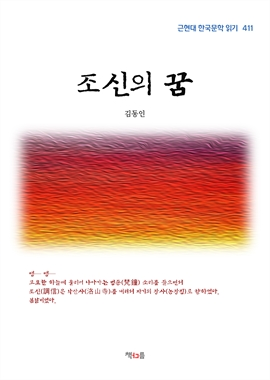 도서 이미지 - 김동인 조신의 꿈