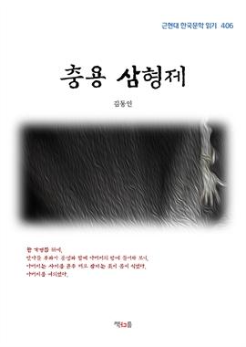 도서 이미지 - 김동인 충용 삼형제
