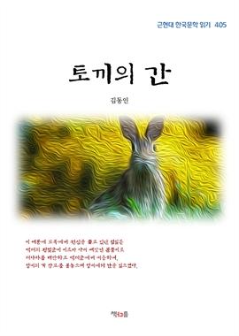 도서 이미지 - 김동인 토끼의 간