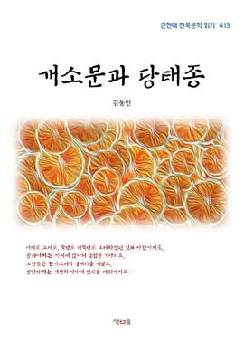 도서 이미지 - 김동인 개소문과 당태종