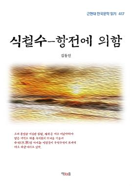 도서 이미지 - 김동인 식철수-항전에 의함