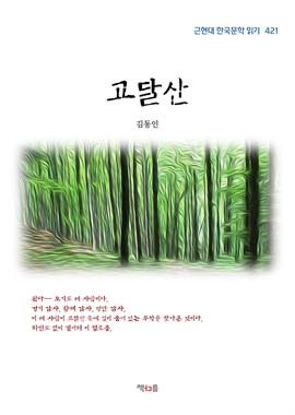 도서 이미지 - 김동인 고달산