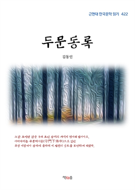 도서 이미지 - 김동인 두문동록
