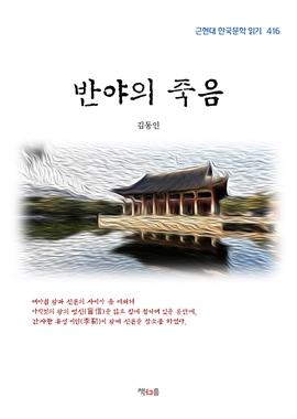 도서 이미지 - 김동인 반야의 죽음