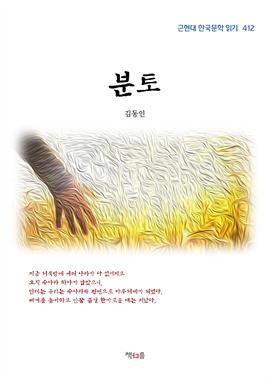 도서 이미지 - 김동인 분토