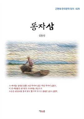 도서 이미지 - 김동인 동자삼