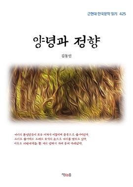 도서 이미지 - 김동인 양녕과 정향