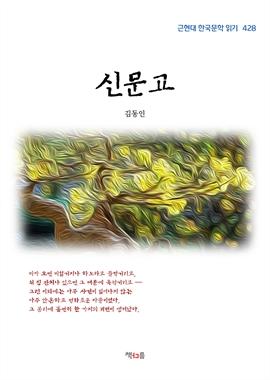 도서 이미지 - 김동인 신문고