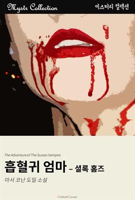 도서 이미지 - 흡혈귀 엄마