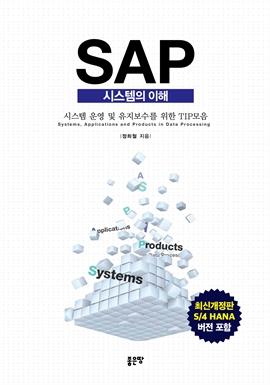 도서 이미지 - sap(개정판)