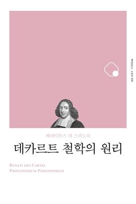 도서 이미지 - 데카르트 철학의 원리