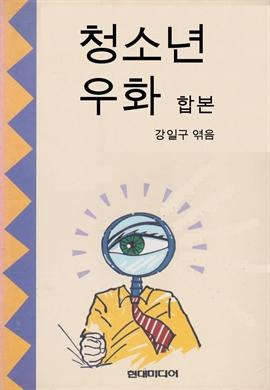 도서 이미지 - 청소년 우화 합본