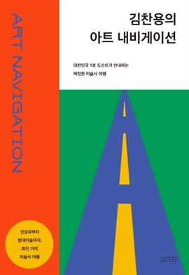 도서 이미지 - 김찬용의 아트내비게이션