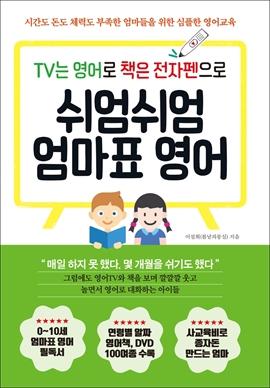도서 이미지 - TV는 영어로 책은 전자펜으로 쉬엄쉬엄 엄마표 영어