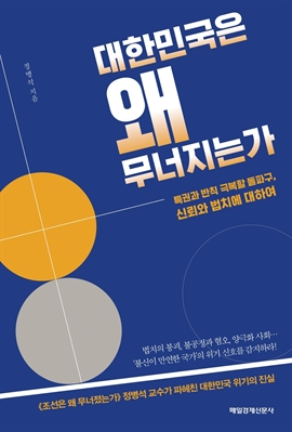 대한민국은 왜 무너지는가