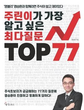 도서 이미지 - 주린이가 가장 알고 싶은 최다질문 TOP 77