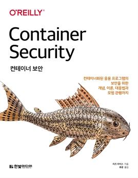 도서 이미지 - 컨테이너 보안