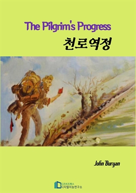 도서 이미지 - The_Pilgrim's_Progress
