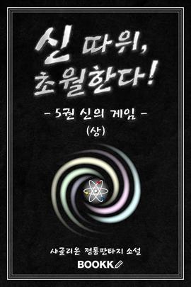 도서 이미지 - 신 따위, 초월한다 5권 (상)