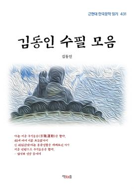 도서 이미지 - 김동인 수필 모음