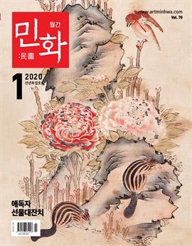 도서 이미지 - 월간 민화 (2020 1월)