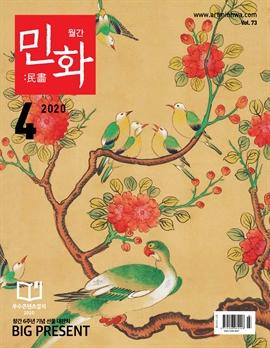 도서 이미지 - 월간 민화 (2020 4월)