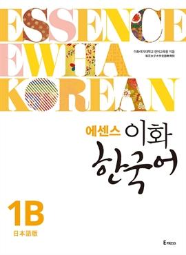 도서 이미지 - 에센스 이화 한국어 1B (일본어판)