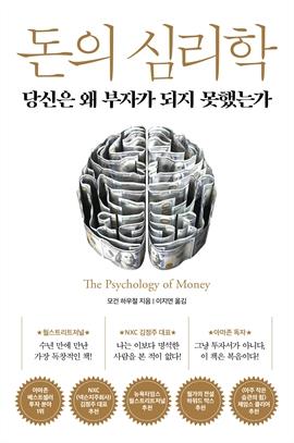 도서 이미지 - 돈의 심리학