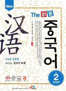 도서 이미지 - New The 바른 중국어 Step. 2