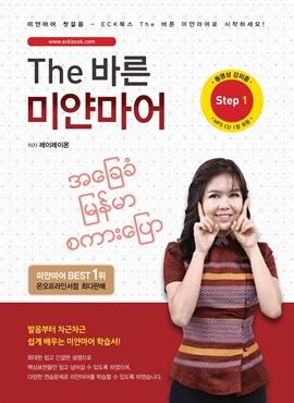 도서 이미지 - The 바른 미얀마어