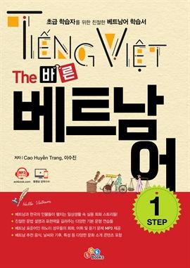 도서 이미지 - The 바른 베트남어 Step. 1