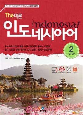 도서 이미지 - The 바른 인도네시아어 step. 2