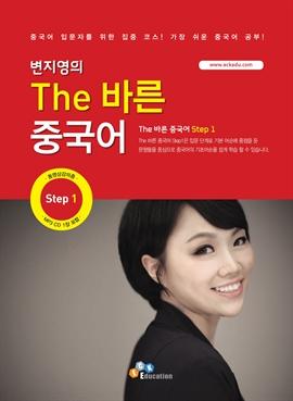 도서 이미지 - The 바른 중국어 Step. 1
