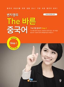 도서 이미지 - The 바른 중국어 Step. 2